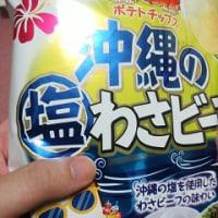 沖縄の塩わさビーフ@山芳