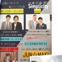 神戸医療福祉大学「播彩祭」2日目!
