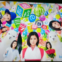 テレビ Vol.135 『ドラマ 「時をかける少女」』