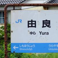 由良(鳥取県)ゆら