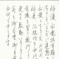 お手紙を頂戴しました。