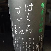 白露垂珠「夏酒」