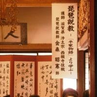 成道会と記念講演 ・・・(琵琶説教)『平家物語』より学ぶ・・・