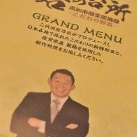 若の台所 こだわり野菜 高知はりまや橋店 オープン!