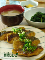 ワラサの生姜焼き
