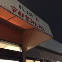 宇都宮餃子みんみん(^^)