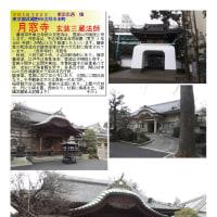 散策 「東京北西部-119」 月窓寺 玄装三蔵法師