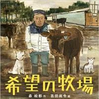 福島牛の絵本を見てから