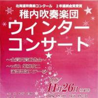 稚内吹奏楽団「ウインターコンサート2016」のお知らせ