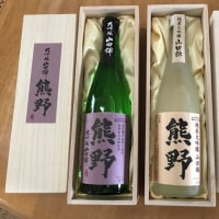 Tonight's Sake is 'Kumano' Zunmai Daiginzyou