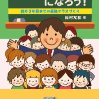 飯村先生の単著発刊!