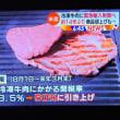 7/27 牛肉の関税を見て、おかしな国と思ったの話