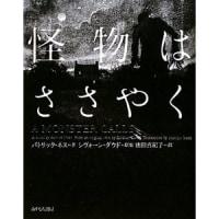 怪物はささやく / パトリック・ネス・著 ジム・ケイ:挿画 池田真紀子:翻訳