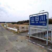 山田川のメノウ