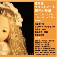 COOL氏の人形 第6回 クラフトアート創作人形展 <大阪会場>
