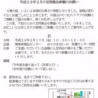 平成29年1月13日の定例会