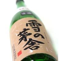 ◆日本酒◆秋田県・齋彌酒造店 雪の茅舎 山廃純米吟醸 和紙ラベル 生酒