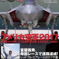 『航空ファン』8月号、表紙と巻頭はF-35国内組み立て初号機