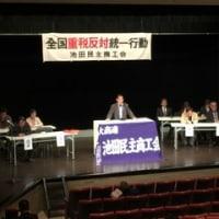 3・13重税反対全国統一行動 池田集会