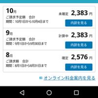 スマホ料金(2016年秋)