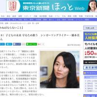 今日のこの人ー橋本美香さん。
