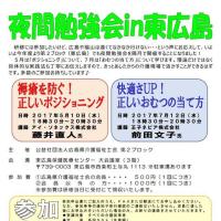 東広島で研修を行います