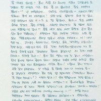 Letter from Ryeowook 8