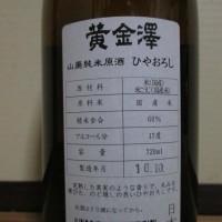 黄金澤 山廃純米原酒 ひやおろし
