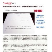 「絶滅危惧種の宝庫がリニア新幹線で犠牲になる!?」  (YAHOO!ニュース・週刊金曜日)