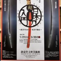 『 超・日本刀入門 ~名刀でわかる・名刀で知る~ 』