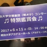 明治大学交響楽団コンサート