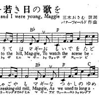 三木おさむと『マギー 若き日の歌を When you and I were young, Maggie』 経過報告