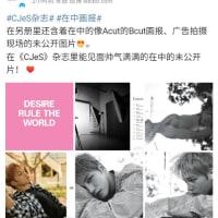 【 Cjes weibo 】ジェジュン
