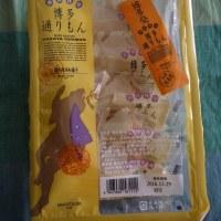 福岡土産【博多通りもん】美味しいです