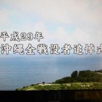 沖縄「慰霊の日」
