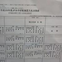 宮城県の乾ノリ初入札は2016年11月22日!