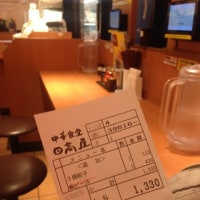 日高屋さん1330円。