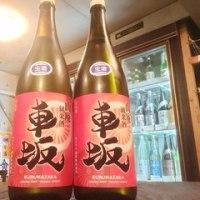 『車坂 28BY 山廃純米 生酒 1800ml』
