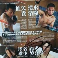 ★★本日!清水清隆選手の、衝撃的なノックアウトシーンが、≫再びテレビでご覧になれます!!
