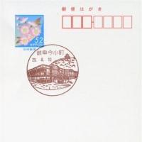 岐阜今小町郵便局の風景印 (新規)