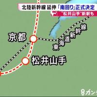 北陸新幹線南回りルートでほぼ確定