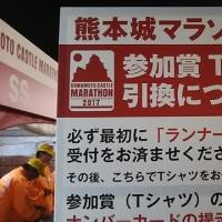 いよいよ!熊本城復興マラソン!