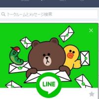 パソコンでLINE