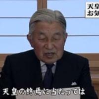 陛下「天皇の終焉においての葬儀の負担は重い」などとし、崩御前の皇位継承を求める