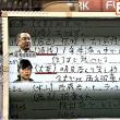 稲田朋美が防衛省の幹部に尋ねる / 「(日報のデータが削除されずに残っていたことを知って)明日なんて答えよう?」(直筆メモ)