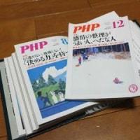 「PHP」は心のサプリメントです!