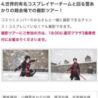 2/11.12 北海道遠征!