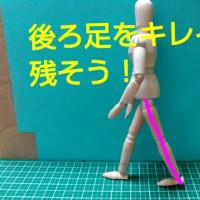 バラクロ91=キックの為の歩き方