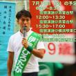 仙台市長選の野党勝利に続け2017横浜市長選