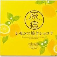 【発売1周年記念】原宿レモンの焼きショコラ12個入15名様モニター募集中!